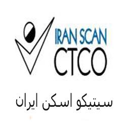 سیتیکو اسکن ایران
